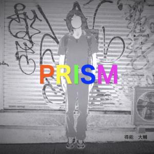 PRISM ジャケット用